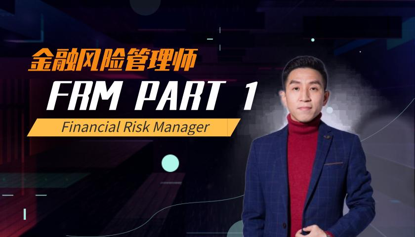 Foundations of Risk Management 风险管理基础